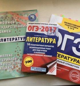 Огэ русский,математика,обществознание,литература