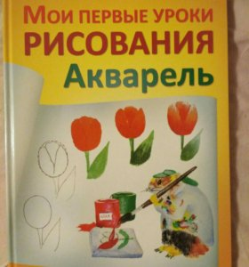 """Книга """"мои первые уроки рисования"""""""