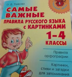Даю уроки по матем.,русскому языку