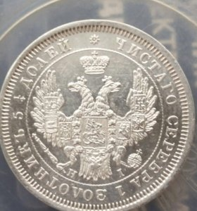 25 копеек 1853г.Спб.HI