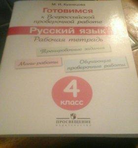 Рабочая тетрадь подготовка к ВПР 4 класс