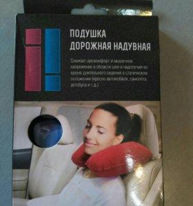 Подушка надувная дорожная