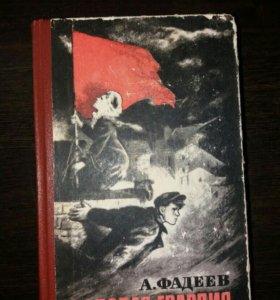 "Книга ""Молодая гвардия"""