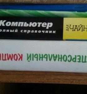 Учебники про ПК