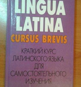 Латинский язык для самостоятельного изучения