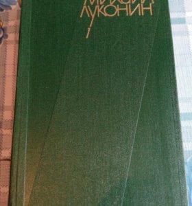 Луконин- собр.сочинений 3 тома