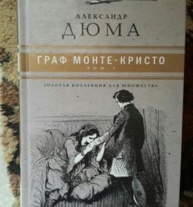 Книга Дюма новая