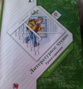 Учебник Хрестоматия 1 класс