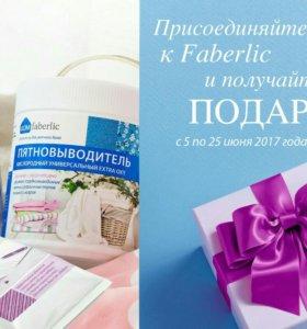 Скидка от 20% faberlic + подарки