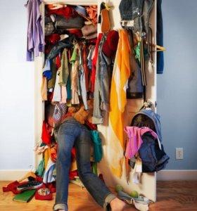 Акция! Разбор гардероба за 3 часа 1500₽!!!