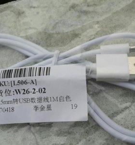 Переходник Aux 3.5 Jack  - USB  для Apple