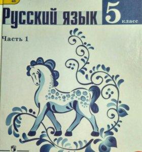 Учебники по Русскому языку. Автор Т.А. Ладынежская