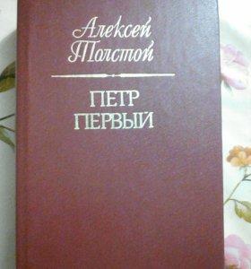 """А. Толстой """"петр первый"""""""