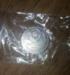 Серебряный полтинник 1924 г (9 грамм серебра)