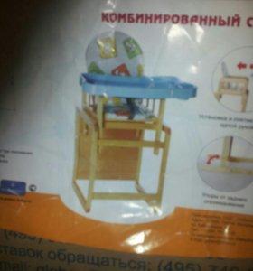 Детский стульчик трасформер