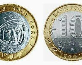 Монета 10 рублей ММД 2001