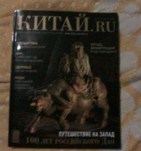 Журнал выпуск 2008
