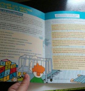 Развивающая книга, по английскому языку.