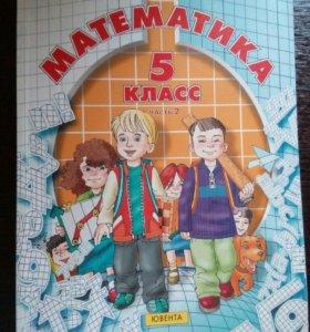 Учебник по математика 5 класс