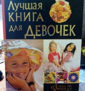 """""""Лучшая книга для девочек"""""""