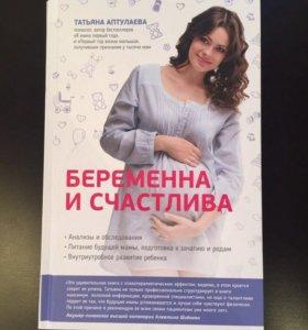 Книга Беременна и счастлива