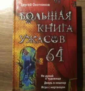 Большая книга ужасов 64