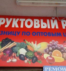 Рекламный плокат фрукты и овощи
