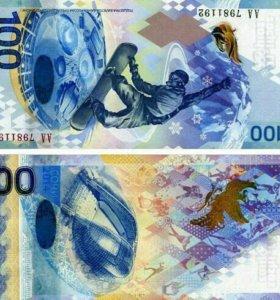 Сочинские юбилейные купюры 100 рублей