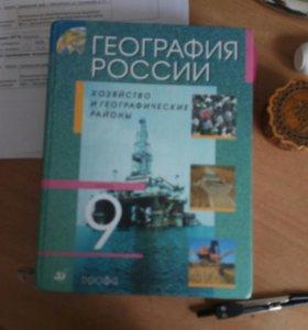 Учебники географии России 9класс