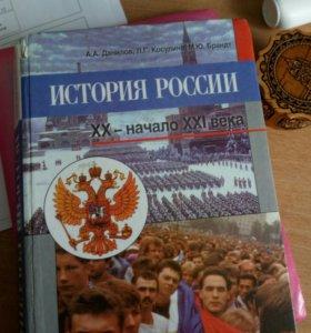 Учебник история России 9класс