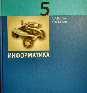 Учебник по информатике 5 класс. Автор Л.Л. Босова.