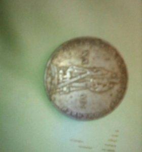 Продам монету один рубль ссср 1965 год