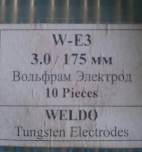 Вольфрам электроды
