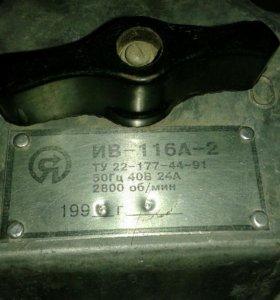 Электропривод ИВ-116А2 для глубинного вибратора