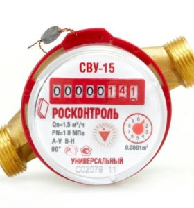 Счетчик воды СВУ-15