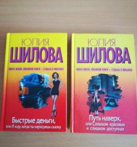 Романы Юлии Шиловой