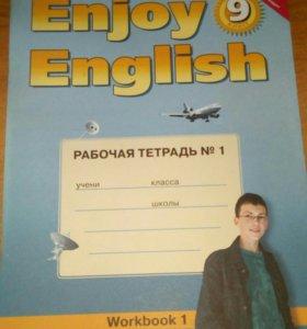 Рабочая тетрадь по английскому языку 9 класс