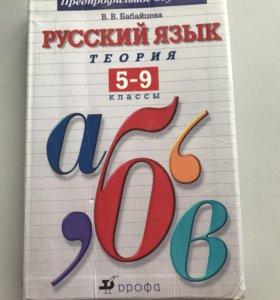 Русский теория