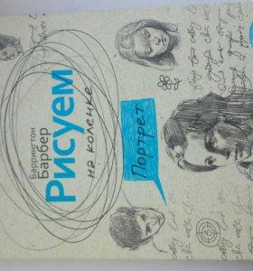 Обучающая книга как рисовать портрет