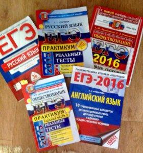 Книги для подготовки к ЕГЭ и ОГЭ