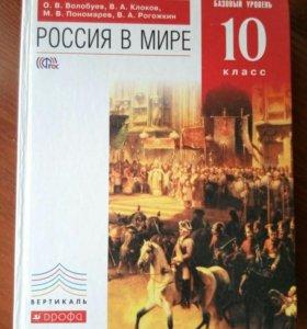 Учебник по истории 10 класс