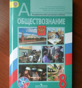 Учебник по обществознанию 8 класс + CD диск