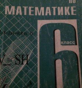 Дидактические материалы по математике 6 кл