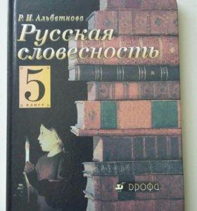 Учебники 5-й класс