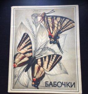 "Набор спичек ""Бабочки"""