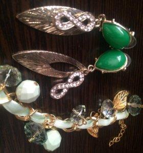 Комплект бижутерии сережки и браслет