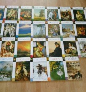 Коллекция книг. Великие художники.