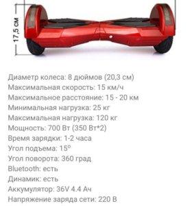 Гироскутер новый 8 дюймов