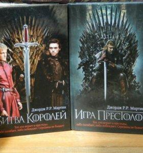 """Две первые части серии книг """"Игра Престолов"""""""