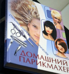 Книга домашний парикмахер